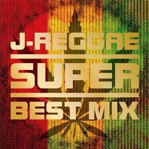 J-REGGAE SUPER BEST MIX(スペシャルプライス盤) [CD] guruguru