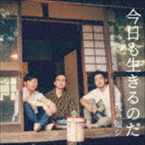 夜ハ短シ / 今日も生きるのだ [CD]