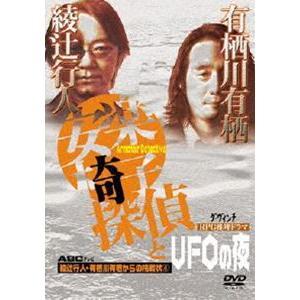 綾辻行人・有栖川有栖からの挑戦状 4 安楽椅子探偵とUFOの夜 [DVD]|guruguru