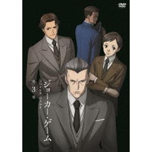 ジョーカー・ゲーム 第3巻【DVD】 [DVD]