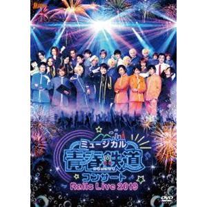 ミュージカル『青春-AOHARU-鉄道』コンサート Rails Live 2019【DVD】 [DV...