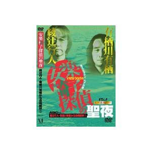 綾辻行人・有栖川有栖からの挑戦状 3 安楽椅子探偵の聖夜 消えたテディベアの謎 [DVD]|guruguru
