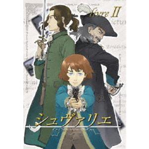 シュヴァリエ livre II [DVD]|guruguru