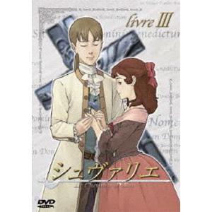 シュヴァリエ livre III [DVD]|guruguru