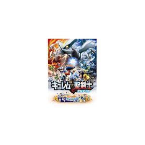 劇場版 ポケットモンスター ベストウイッシュ キュレムVS聖剣士 ケルディオ & メロエッタのキラキラリサイタル [CD]|guruguru
