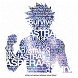 横山克・信澤宣明(音楽) / TVアニメーション「彼方のアストラ」オリジナルサウンドトラック [CD...