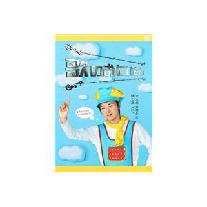 歌のおにいさん DVD-BOX [DVD]|guruguru