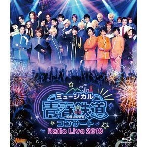 ミュージカル『青春-AOHARU-鉄道』コンサート Rails Live 2019【Blu-ray】...