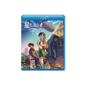 劇場アニメーション 星を追う子ども [Blu-ray]|guruguru