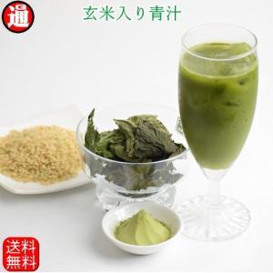 免疫力アップ 免疫力を上げる 青汁 送料無料  玄米入り青汁 玄米茶   玄米君桑茶 10本 お試し...