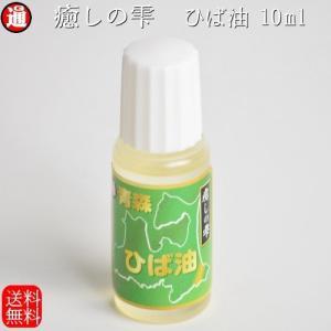 青森ひば ヒバ油 送料無料 お試し 10ml 癒しの雫 精油...