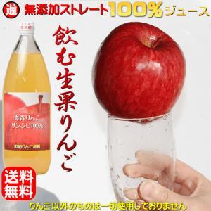 無添加 りんごジュース 青森 送料無料 1L×6本 100% りんごジュース ストレート 飲む生果り...