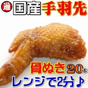 手羽先(国産若鶏)20本 骨抜きだから超食べやすい♪コラーゲンたっぷり お歳暮/お年賀/年末年始