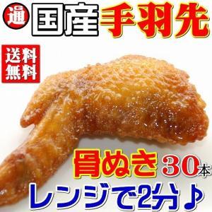 手羽先 国産若鶏 30本 送料無料 骨抜きだから超食べやすい♪ コラーゲンたっぷり