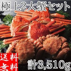 カニセット 蟹ざんまいA (ズワイ3尾 毛ガニ2尾 計約35...