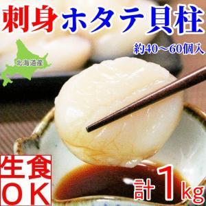 ホタテ貝柱 刺身 1kg 約40〜60玉 北海道産 天然 帆立 ほたて