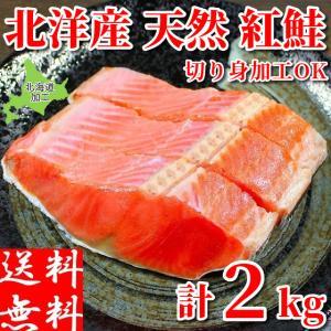紅鮭 計2kg前後 甘塩 フィレ 切り身加工OK ほぐし フレーク等に 業務用 冷凍 天然 北海道加...