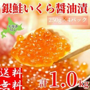 いくら醤油漬け 銀鮭 1kg (250g×4パック入) 北海道加工 新物 ギフト 冷凍 寿司 丼物 ...