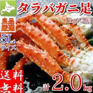 タラバガニ 脚 約1kg×2肩 計2kg前後 ボイル 冷凍 5L サイズ 北海道加工 (たらば 蟹 かに カニ ) 送料無料