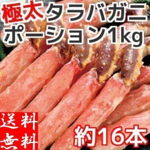 タラバガニ (たらば 蟹 かに カニ) ポーション 1kg ...