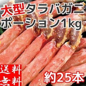 タラバガニ ポーション 1kg 約25本前後 生冷凍 6L ...