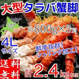 タラバガニ 足 2.4kg (800g×3肩) ボイル 冷凍 ギフト 4L 蟹 カニ 北海道加工 堅...