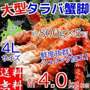 タラバガニ 足 4kg (800g×5肩) ボイル 冷凍 ギフト 4L 蟹 カニ 北海道加工 堅蟹 ...