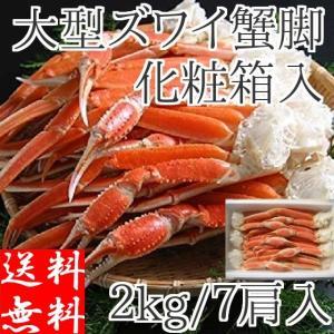 ズワイガニ (ずわい 蟹 かに カニ) 約7肩入 計2kg前...