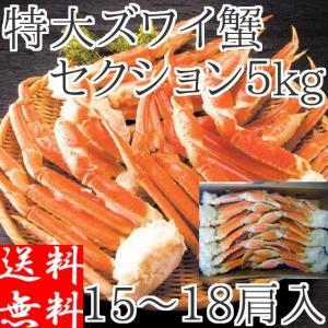 ズワイガニ 約5kg ボイル 脚 3〜4L 冷凍 15〜18肩入 特大 ずわい蟹