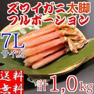 ズワイガニ ポーション 1kg 最高級 7L 約18本 生冷凍 ずわい蟹 年末指定承ります