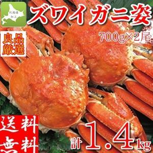 ズワイガニ 姿 1.4kg (700g×2尾) ボイル 冷凍 ギフト 蟹 かに 北海道加工 カニ味噌...