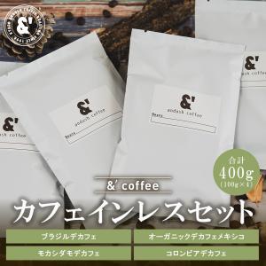 コーヒー豆 送料無料 珈琲豆 アンダッシュ カフェインレス セット コーヒー 豆 福袋 300g 約30杯分 焙煎後すぐ発送|gurumekan