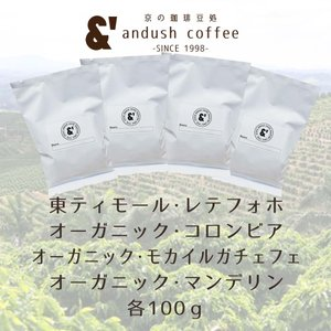 NEW コーヒー豆 送料無料 珈琲豆 アンダッシュ フェアトレード セット 2種で400g コーヒー 豆 焙煎後すぐ発送|gurumekan