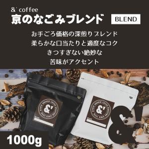 通常価格より5%OFF コーヒー豆 京のなごみブレンド 1000g (約100杯分) コーヒー 豆 焙煎後すぐ発送【深煎り】|gurumekan