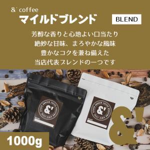 通常価格より5%OFF コーヒー豆 & マイルドブレンド 1kg (約100杯分) コーヒー 豆 焙煎後すぐ発送【中深煎り】 gurumekan