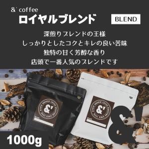 通常価格より5%OFF コーヒー豆 & ロイヤルブレンド 1kg (約100杯分) コーヒー 豆 焙煎後すぐ発送【深煎り】|gurumekan