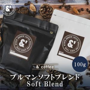 コーヒー豆 & ブルーマウンテン ソフトブレンド 100g 約10杯分 コーヒー 豆 焙煎後すぐ発送 中煎り|gurumekan