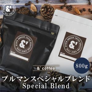 コーヒー豆 おてがるパックBIG & ブルーマウンテン スペシャルブレンド 800g 約80杯分 コーヒー 豆 焙煎後すぐ発送 gurumekan