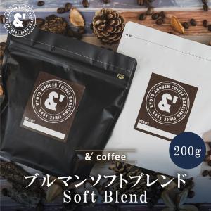 コーヒー豆 おてがるパックmini コーヒー豆 & ブルーマウンテン ソフトブレンド 200g 約20杯分 コーヒー 豆 焙煎後すぐ発送 中煎り|gurumekan