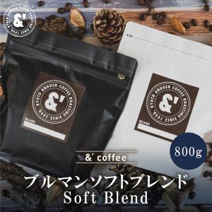 コーヒー豆 おてがるパックBIG & ブルーマウンテン ソフトブレンド 800g 約80杯分 コーヒー 豆 焙煎後すぐ発送 中煎り gurumekan