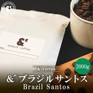 通常価格より10%OFF 送料無料 コーヒー豆 珈琲豆 ブラジル サントス 2000g コーヒー 豆 焙煎後すぐ発送 中深煎り gurumekan