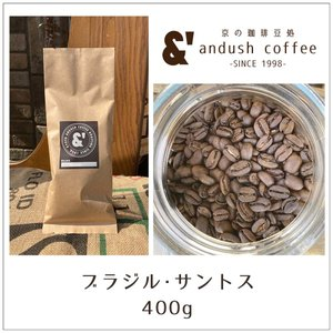 コーヒー豆 送料無料 珈琲豆 おてがるパック & ブラジル・サントス 400g 約40杯分 コーヒー 豆 焙煎後すぐ発送 中深煎り|gurumekan