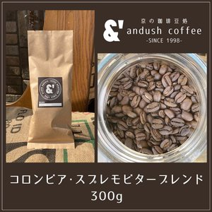 NEW ネコポス コーヒー豆 コロンビア スプレモ ビターブレンド 300g 約30杯分 コーヒー 豆 焙煎後すぐ発送 深煎り|gurumekan