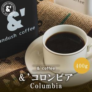 コーヒー豆 送料無料 珈琲豆 おてがるパック & コロンビア 400g 約40杯分 コーヒー 豆 焙煎後すぐ発送 深煎り|gurumekan