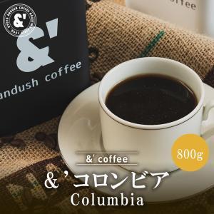 コーヒー豆 送料無料 珈琲豆 おてがるパックBIG & コロンビア 800g 約80杯分 コーヒー 豆 焙煎後すぐ発送 深煎り|gurumekan