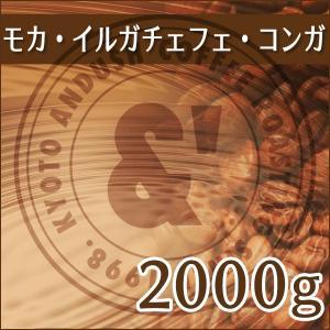コーヒー豆 珈琲豆 モカ イリガチェフ コンガ農園 2000g 約200杯分 コーヒー 豆 焙煎後すぐ発送 中煎り|gurumekan