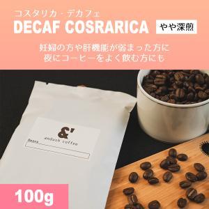 コーヒー豆 珈琲豆 コスタリカ デカフェ 100g 約10杯分 コーヒー 豆 焙煎後すぐ発送 やや深煎り|gurumekan