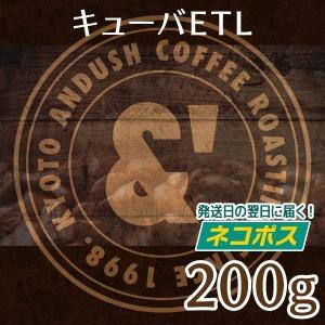 【すぐ届く ネコポス おてがるパックmini 200g 】 コーヒー豆 キューバETL 200g (約20杯分) コーヒー 豆 焙煎後すぐ発送【浅中煎り】|gurumekan