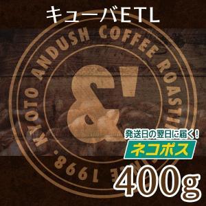 【すぐ届く ネコポス おてがるパック 400g 】 コーヒー豆 キューバETL 400g (約40杯分) コーヒー 豆 焙煎後すぐ発送【浅中煎り】|gurumekan