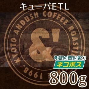 【すぐ届く ネコポス おてがるパックBIG 800g 】 コーヒー豆 キューバETL 800g (約80杯分) コーヒー 豆 焙煎後すぐ発送【浅中煎り】|gurumekan